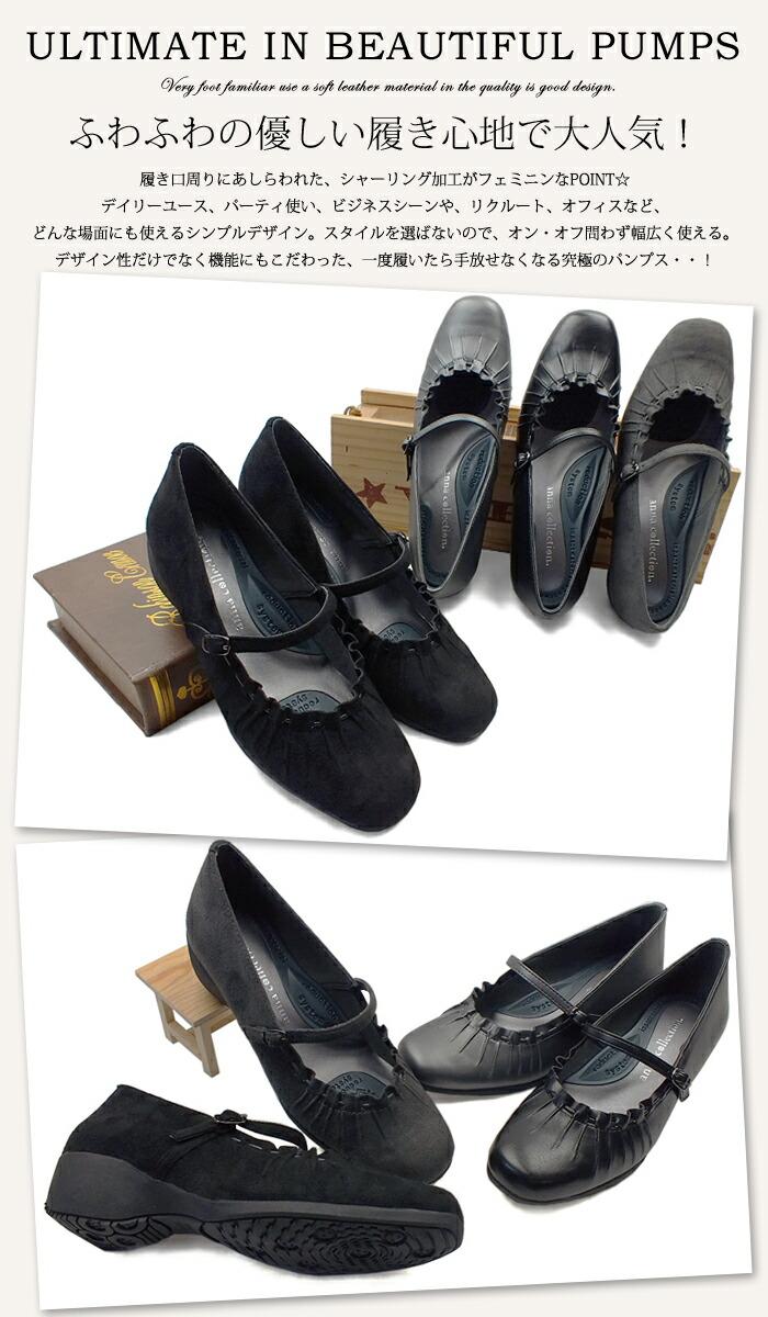 ANNA COLLECTION-アンナコレクション- 履き口周りのシャーリング加工がフェミニンなラウンドトゥコンフォートパンプス。デイリーユース、パーティ使い、ビジネスシーンや、リクルート、オフィスなど、どんな場面にも使える万能なデザイン デイリーユース パーティ ビジネス リクルート オフィス ウェッジソール ウエッジソール 痛くない 歩きやすい レディース 3E 幅広設計 黒