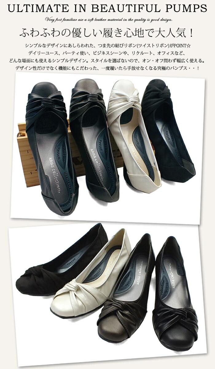 ANNA COLLECTION-アンナコレクション- つま先の上品な結びリボンがオシャレなラウンドトゥパンプス。デイリーユース、パーティ使い、ビジネスシーンや、リクルート、オフィスなど、どんな場面にも使える万能なデザイン デイリーユース パーティ ビジネス リクルート オフィス ウェッジソール ウエッジソール 痛くない 歩きやすい レディース 3E 幅広設計 黒