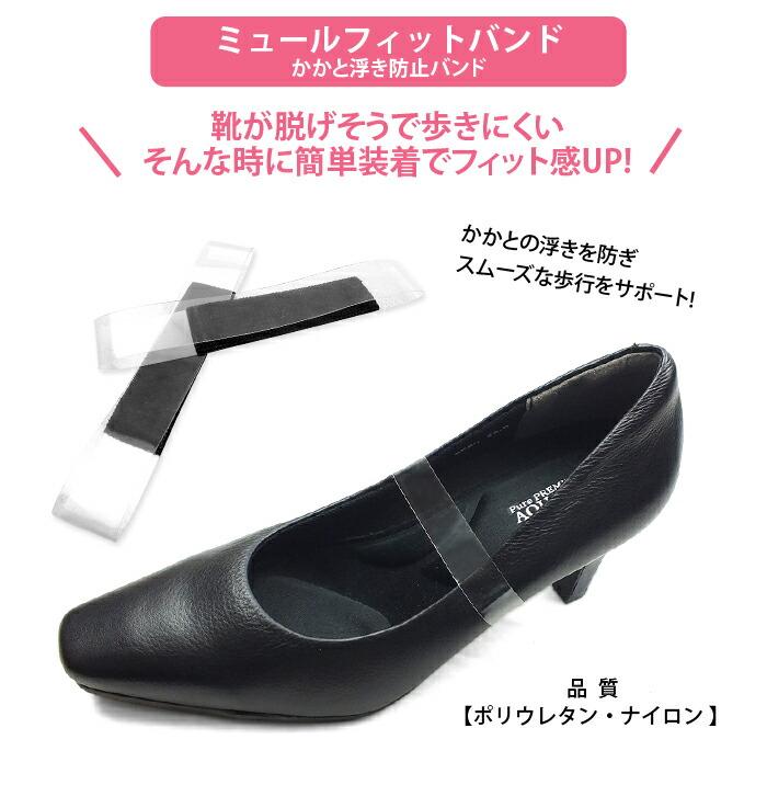 【靴と同梱で送料無料】is-fit ミュールフィットバンド 女性用 フリーサイズ かかと浮き防止 靴を脱げにくくする 快適歩行 フィット ミュール パンプス サンダル