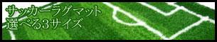 サッカーラグマット