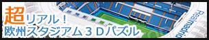 スタジアム3Dパズル