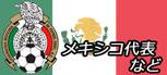 メキシコなど