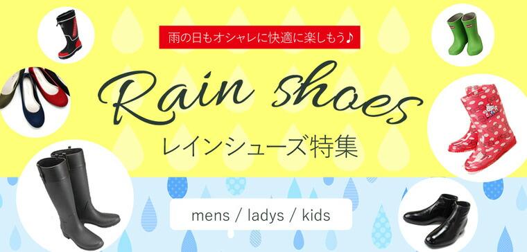 雨の日は(レインブーツ・シューズ特集)