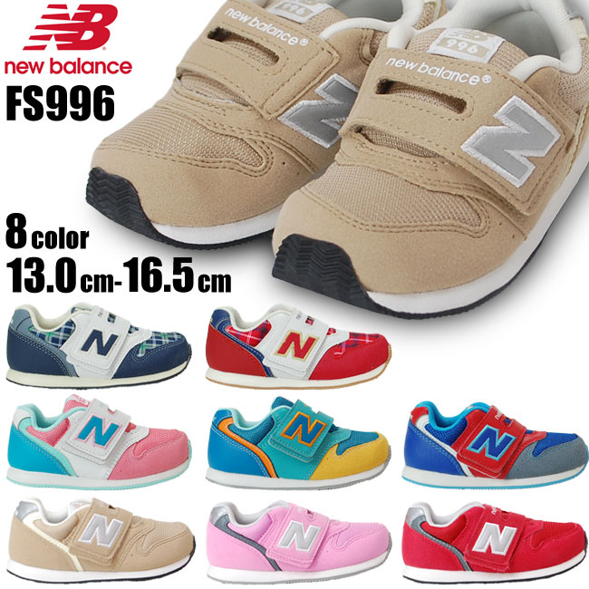 new balance 996 toddler
