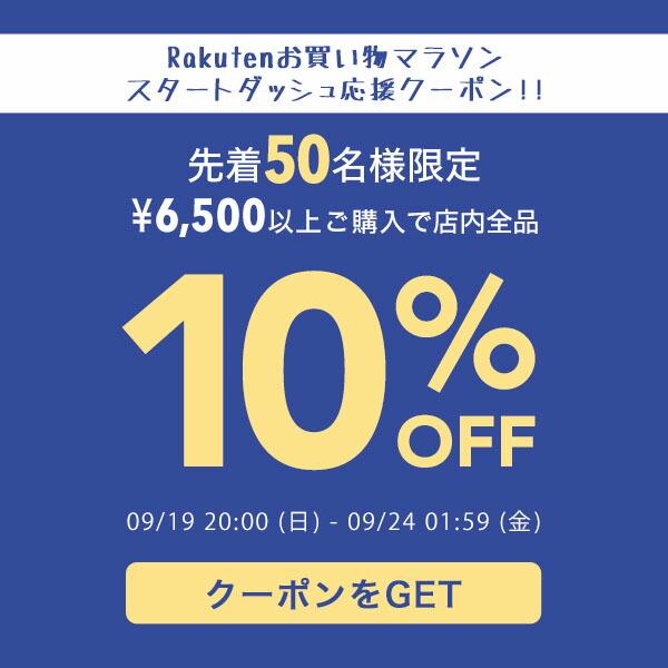 お買い物マラソン 先着50名様限定 5,000円以上購入で全品10%OFF