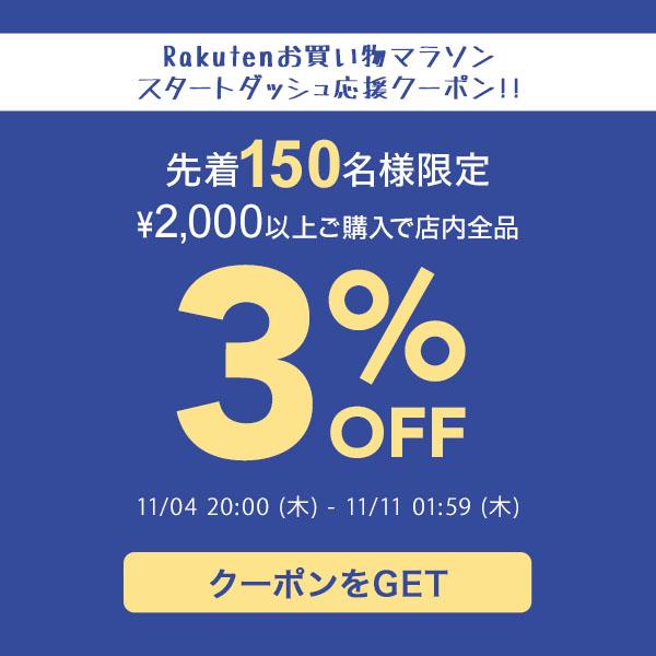 お買い物マラソン 先着100名限定 2,000円以上購入で店内全品3%OFF