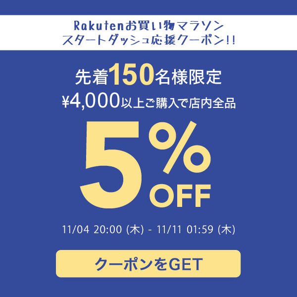 お買い物マラソン 先着80名限定 4,000円以上購入で全品5%OFF
