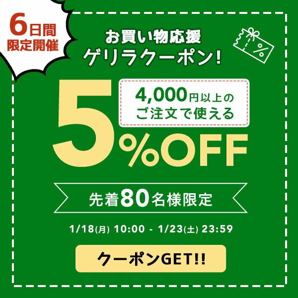 お買い物応援ゲリラクーポン 4,000円以上ご購入で5%OFF