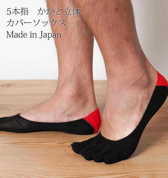 【楽天市場】5本指靴下を研究し続けて35年!はき …