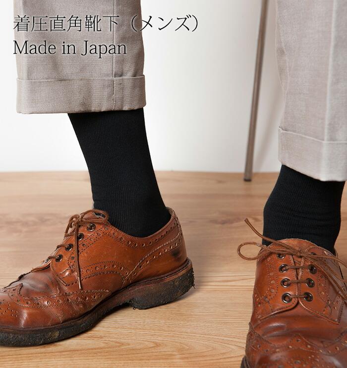 【メール便(代引不可)送料無料】着圧直角靴下(