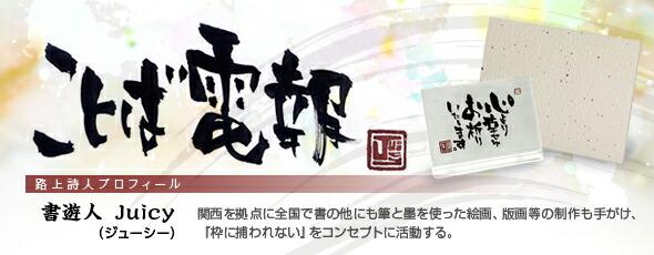 """""""ことば""""電報/For-Denpo楽天市場店"""