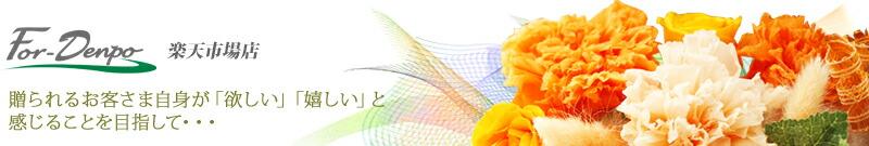 祝電・お祝いメッセージはFor-Denpo楽天市場店
