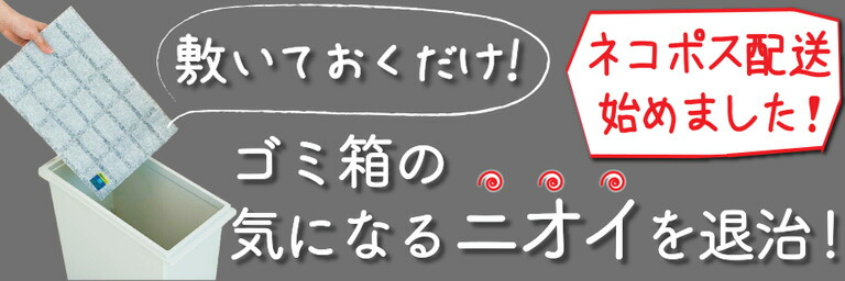 ゴミ 消臭 日本製 除湿 セミア カビ 繰り返し使える