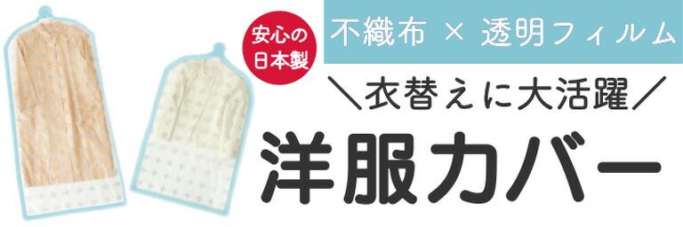 洋服カバー 日本製 衣替え 衣類カバー 収納
