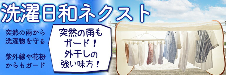 洗濯物保護カバー 洗濯日和ネクスト