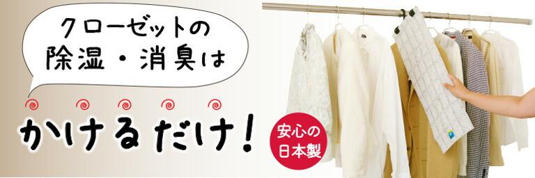 除湿 消臭 クローゼット 日本製 セミア カビ