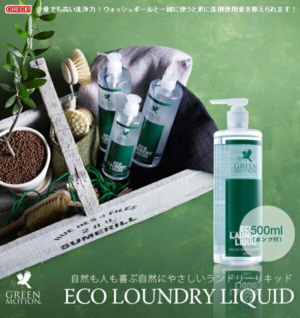 洗剤消費量が劇的に減る天然成分からできた洗剤。
