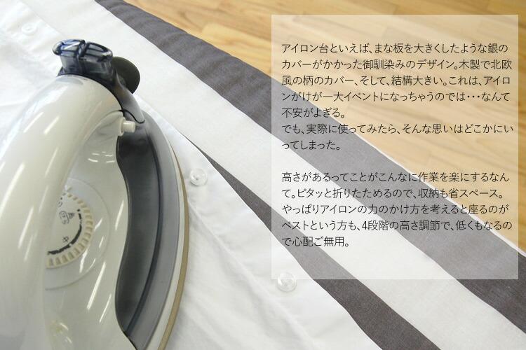 木製/BIERTA/ビエルタ/Lサイズ/アイロンボード/4段階/高さ調整可能/