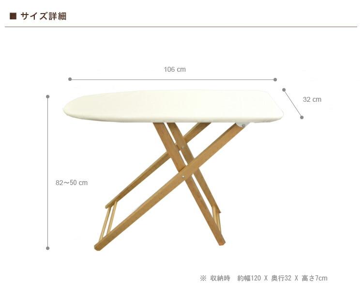bierta 木製アイロン台