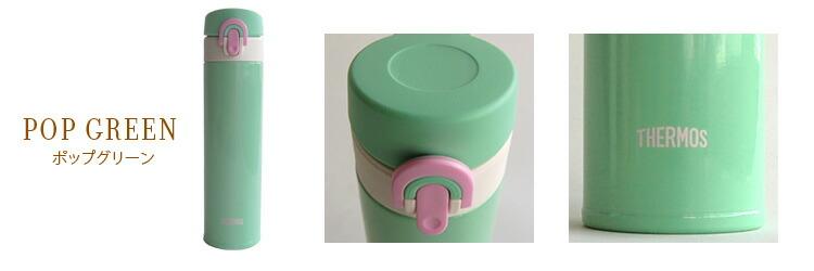 THERMOS水筒カラー