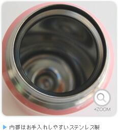 水筒 内部はお手入れしやすいステンレス製