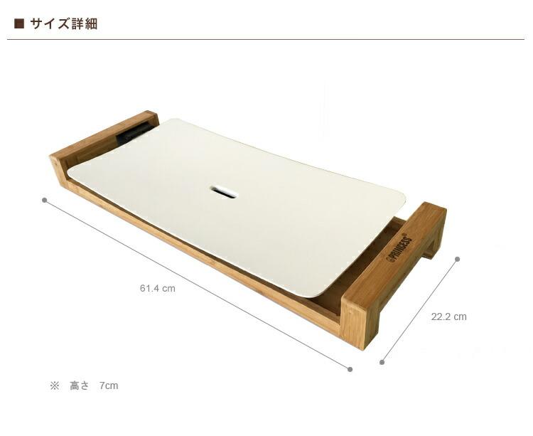 テーブルグリルピュア・サイズ