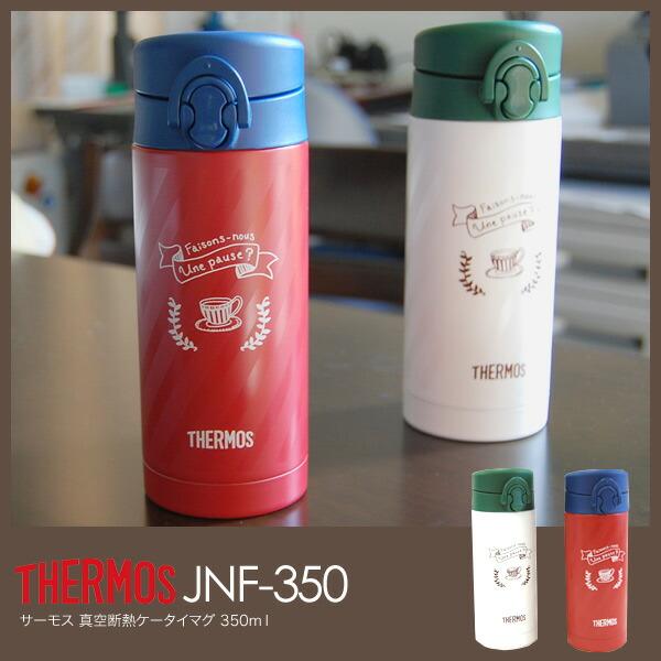 サーモス限定シリーズ水筒jnf-500 はこちら