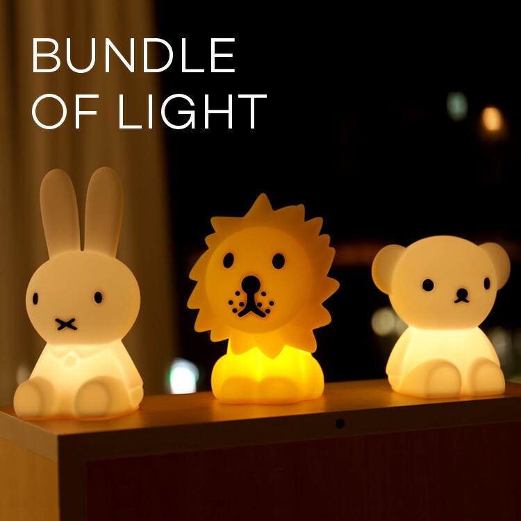 ミスターマリア バンドルオブライト ミッフィーライト 照明 スモールライト テーブルランプ MrMaria Bundle of Light ミッフィー ボリス ライオン mr.maria