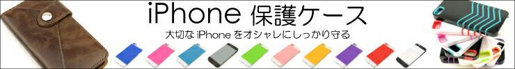 iPhone保護ケース★大切なiPhoneをオシャレにしっかり守る