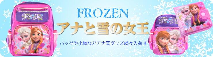ディズニーキャラクター/アナと雪の女王