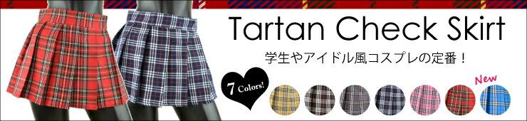 タータンチェック スカート 全6色 制服 スカート プリーツ スカート