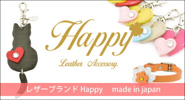 レザーブランド Happy