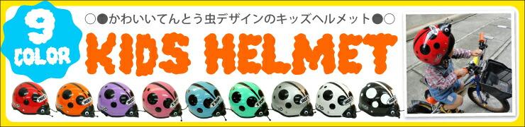 てんとう虫柄キッズ用ヘルメット