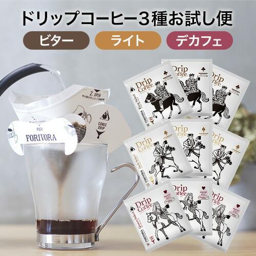 ドリップコーヒー 3種 お試し便