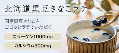北海道 黒豆きなこラテ