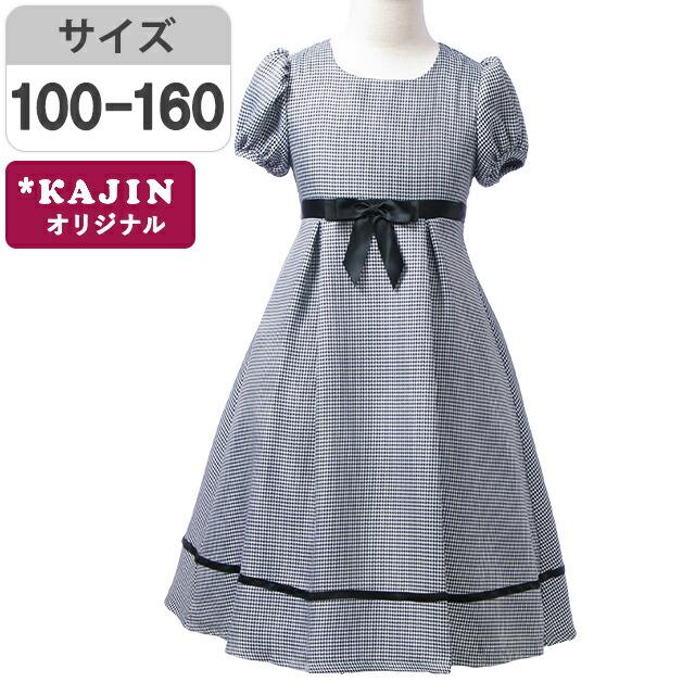 千鳥格子のフレアドレス/黒