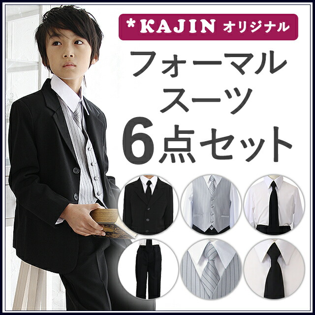 シルバーベスト黒スーツセット/ネクタイ2本付