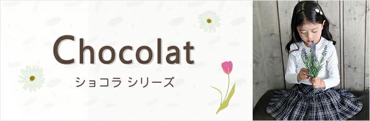 ショコラシリーズ