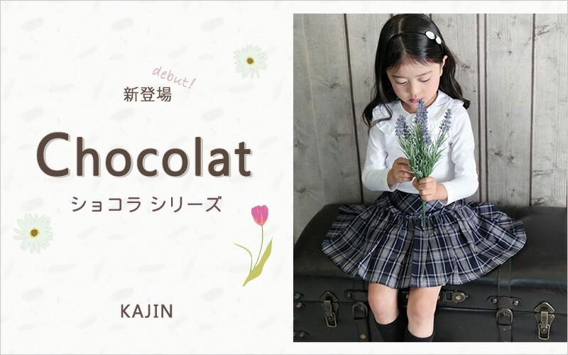 カジンショコラシリーズ韓国子供服