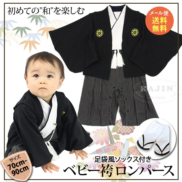 95ddc3a1c2778 楽天市場 SALE  送料無料 ベビー 袴 男の子 ロンパース カバーオール ...