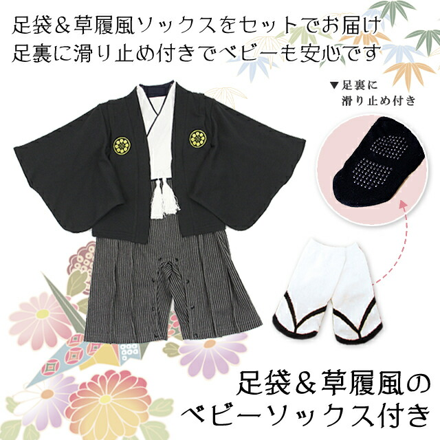 4e9352de60289 楽天市場 SALE  送料無料 ベビー 袴 男の子 ロンパース カバーオール ...