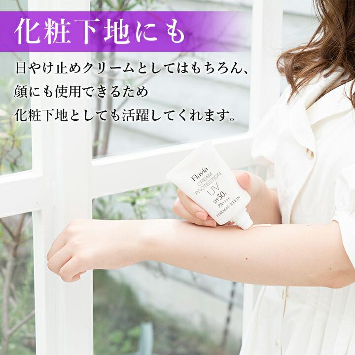 フラビア クリームプロテクション UV/UV化粧下地/日焼止めクリーム