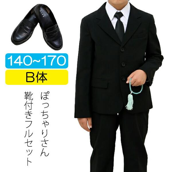 男児喪服B体