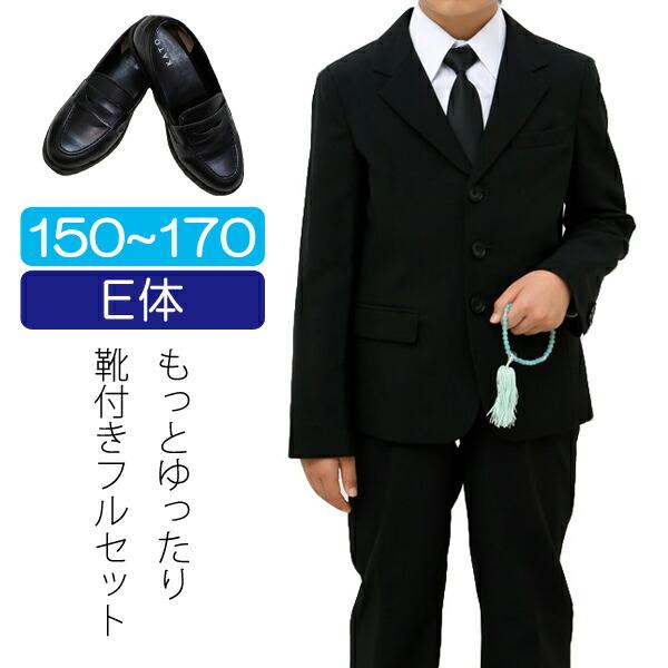 子供礼服・E体