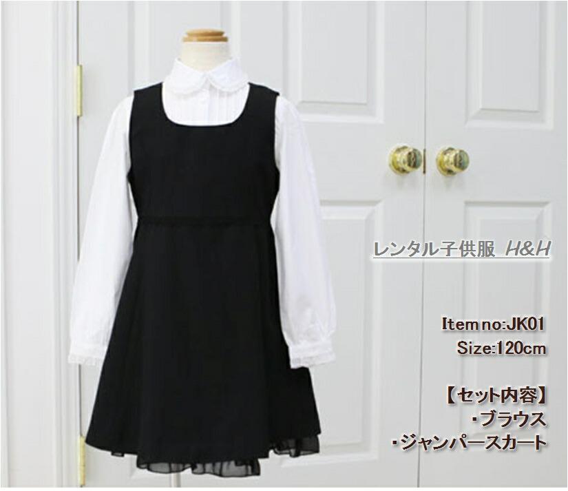レンタル衣装 ブラックフォーマル/女の子