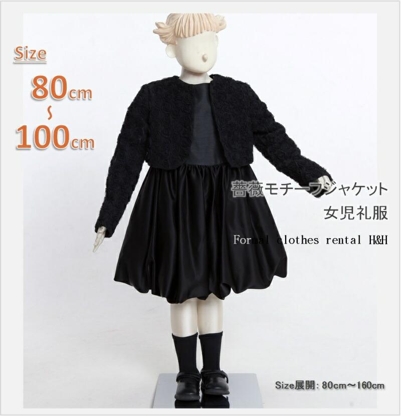 レンタル衣装 ブラックフォーマル・女の子・子供喪服礼服レンタル