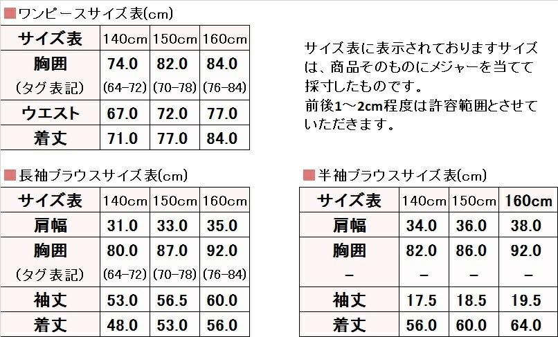 礼服レンタル・女の子喪服サイズ表
