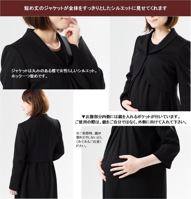 マタニティ・ジャケットとワンピースのフォーマルセット・短め丈のジャケットが全体をすっきりと見せてくれます