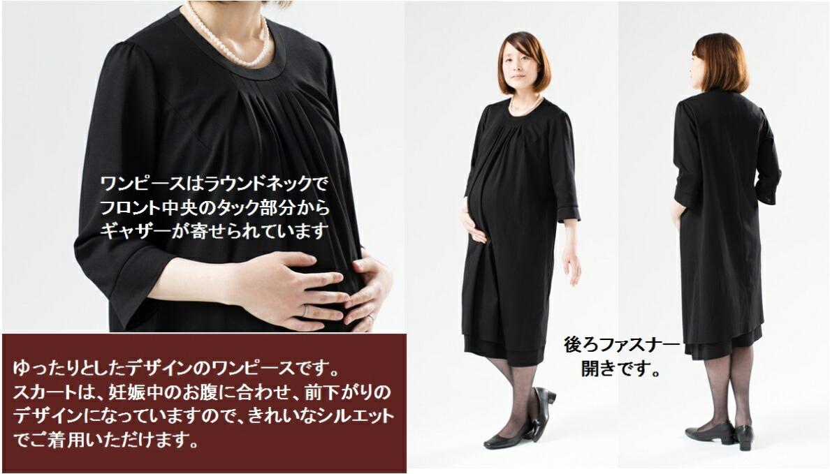 マタニティワンピースは、妊娠中のおなかに合わせ、前下がりのデザインできれいなシルエット。