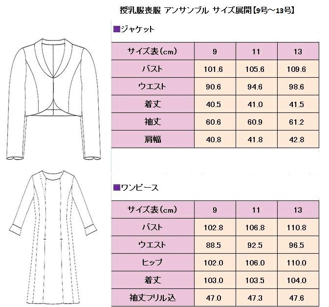 授乳服喪服サイズ表